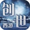 創世西游iOS正式版(手機角色扮演游戲) v1.0 最新蘋果版