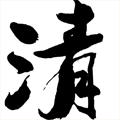阴阳师清风辅助脚本手机版
