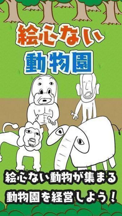幼儿园内最笨的小孩子画的简笔画,但是其他特征和习性却和普通的动物
