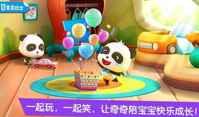 动物马戏团宝宝巴士手机版(带孩子认识马戏团) v9.0.20.00 安卓版