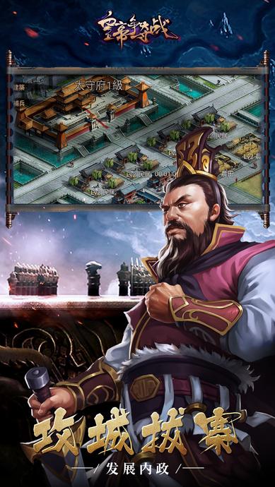 皇帝爭奪戰蘋果版手游下載