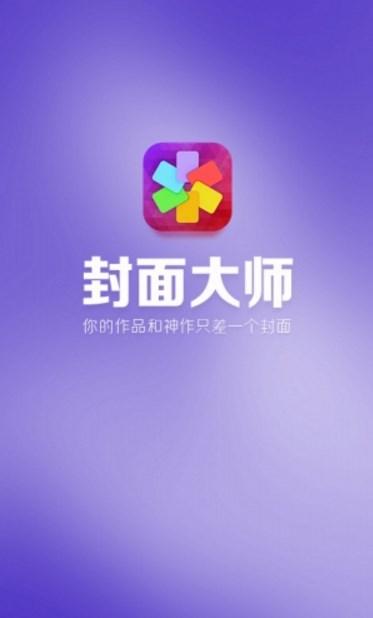 封面大师app下载 相册封面设计 v1.0.1 安卓手机版