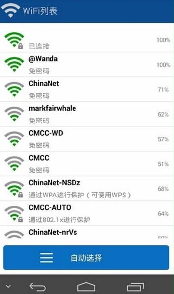 瓒�绾�WiFi涓��介�ュ�����板������浠�缁�