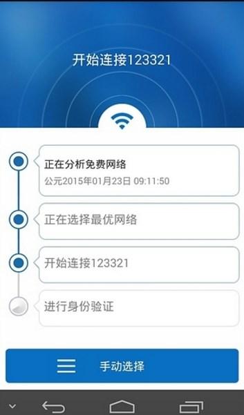 超级WiFi万能钥匙最新安卓版特色