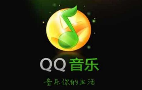 qq音乐下载专题