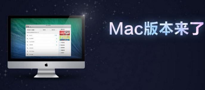 wifi万能钥匙mac版下载 苹果电脑wifi共享软件 v1.1.0 最新免费版 一键查询 自动连接