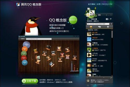 腾讯qq概念版推出了动感相框,动态背景,多tab聊天窗口,3d交互,矢量