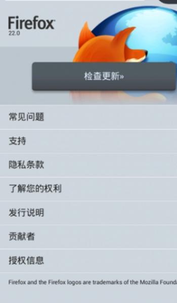 火狐浏览器官方安卓版图片