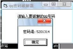 QQ密码暴力查看器