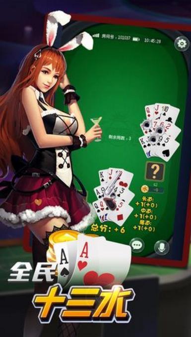 全民十三水ios正式版(棋牌游戏) v1.0.2 苹果版图片
