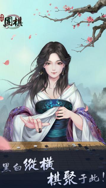 騰訊圍棋iPad版