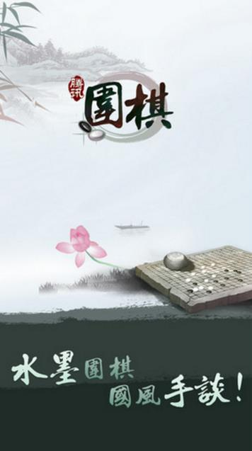 騰訊圍棋iPad版(驚喜是勢不可擋) v2.1.02 正式版