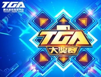 QQ炫舞2018TGA巔峰賽賽事規則公開
