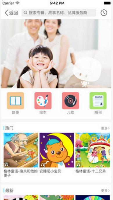 微家园教师版苹果官方版下载