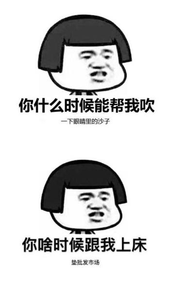 好好说话蘑菇头表情包(好好说话表情包) 高清无水印版图片