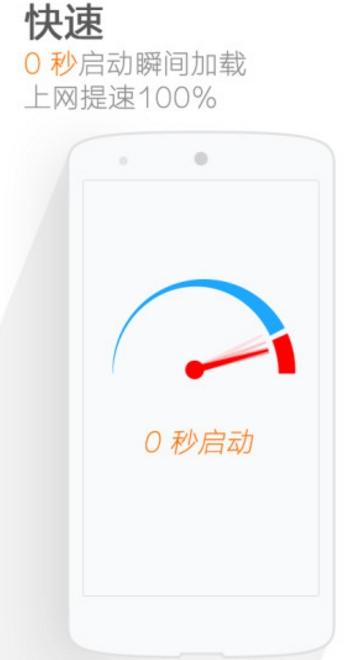 猎豹浏览器2017安卓版截图