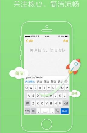 万能五笔输入法iphone版(苹果手机输入法软件) v2.2.0 最新版
