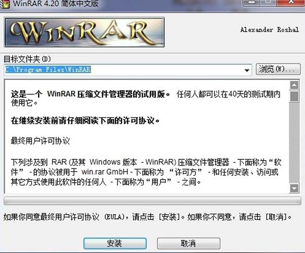 WinRAR下載