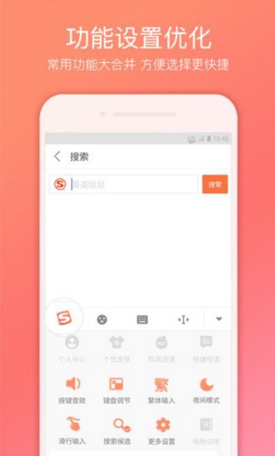 搜狗輸入法IOS正式版