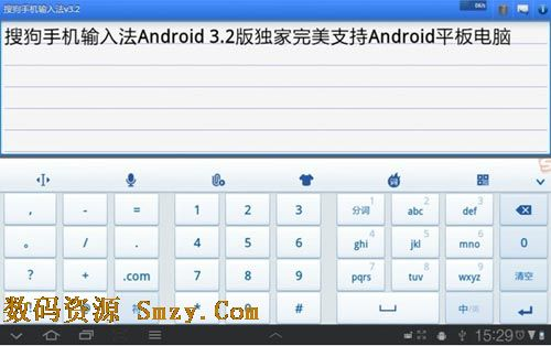 搜狗输入法安卓版2017