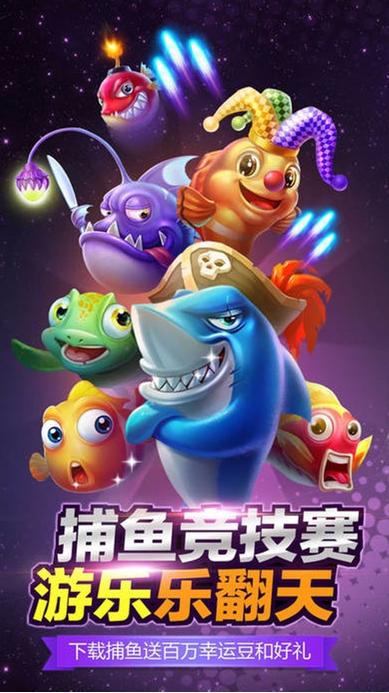 深海捕魚傳奇ios版