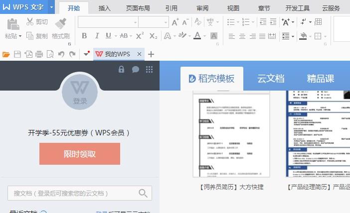wps office 2017个人版下载v10.1.0.6554 官方免费版 智能的素材库