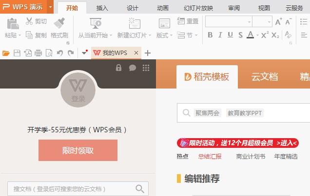 WPS2014免费完整版内容