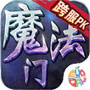 魔法门挂机免费安卓版(魔法门手游) v2.7 最新果盘版