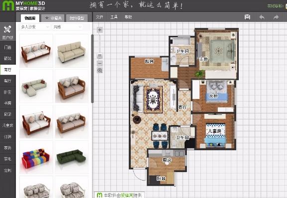 """3d家装设计软件新手指南  第五,点击右侧创建快照 第六,点击""""高清效果"""