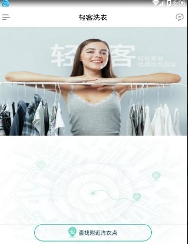 轻客洗衣android版使用流程