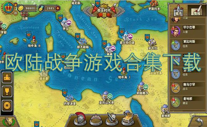 欧陆战争游戏合集下载