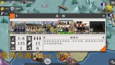 欧陆战争4拿破仑安卓版(手机战争策略游戏) v1.3.0 最新版