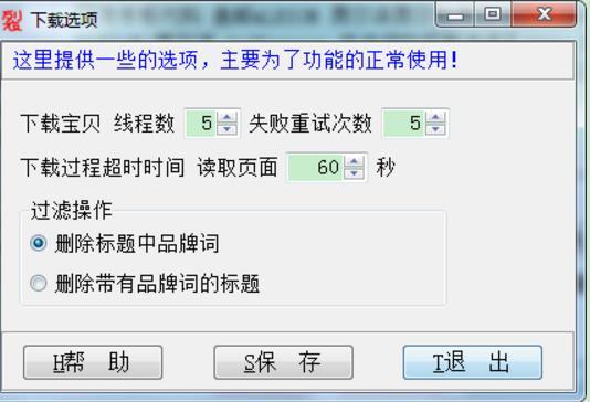 羊PC版下载 淘宝宝贝裂变工具 v1.02 电脑版