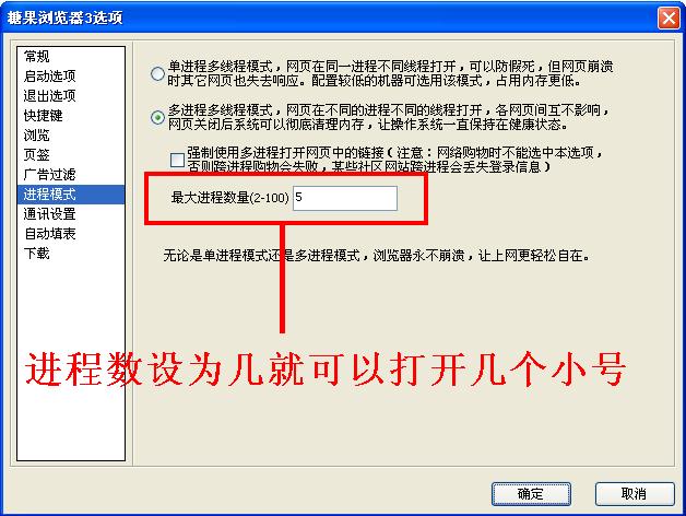 糖果浏览器多开qq空间的方法