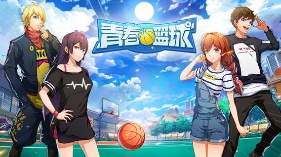 青春篮球iOS版