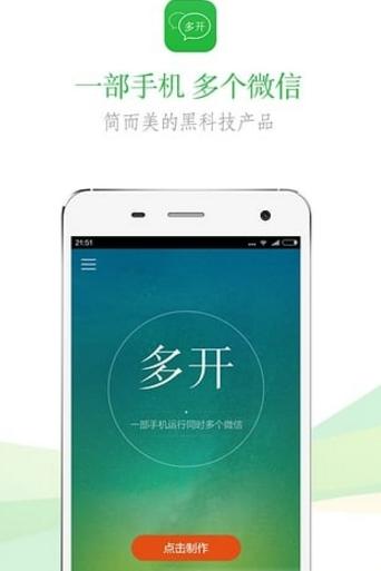 CCH微信多开防封插件安卓版