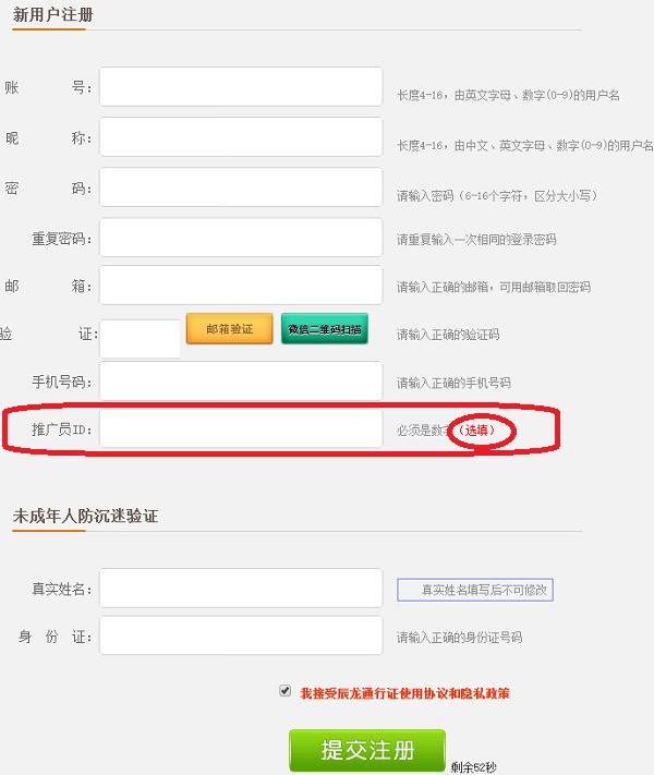 辰龙游戏推广员ID是什么 辰龙游戏必须要推广员ID吗