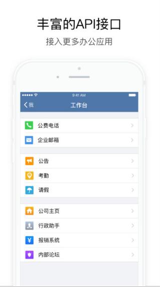 腾讯微信企业版