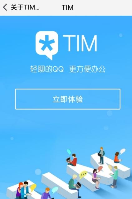 騰訊TIM安卓版