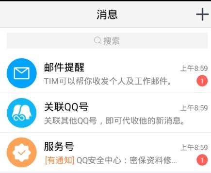 騰訊TIM官方安卓版(騰訊TIM app) v2.1.5 正式版