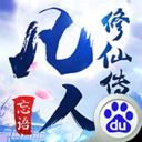 不良修仙者手机版(修仙玄幻ARPG) v1.0 Android版