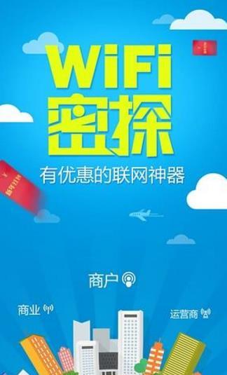 爱街WiFi密探安卓版界面