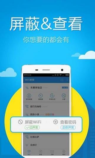 爱街WiFi密探安卓版图片