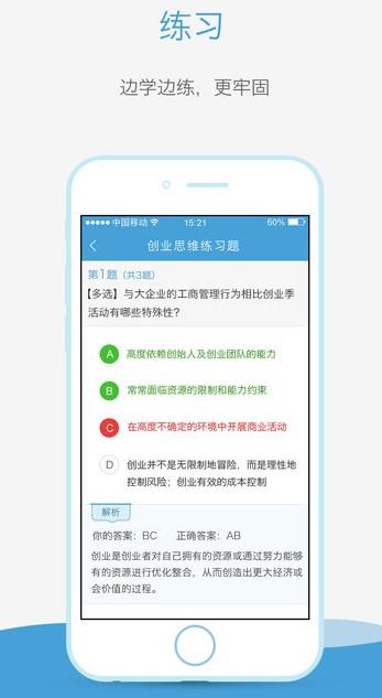 奥鹏教育苹果版功能