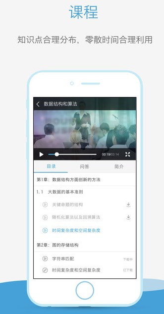奥鹏教育苹果版截图
