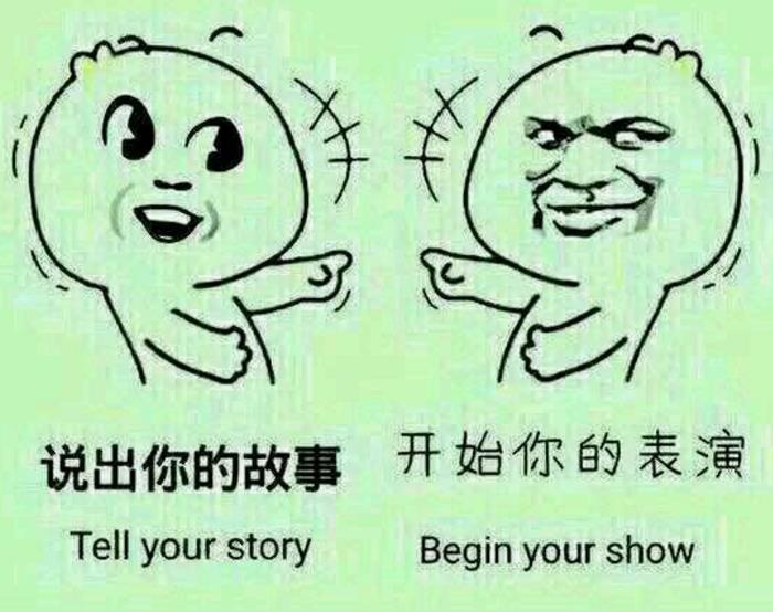 说出你的故事_说出你的故事表情包下载(魔性的一款表情包) 高清版 - 超多幽默 ...