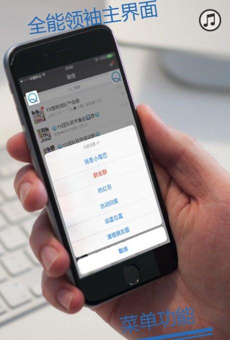 微信全能领袖5.0免激活码版
