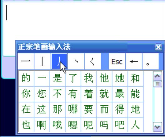 正宗笔画输入法下载v8.02 最新官方版