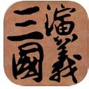 三国演义激情与艳遇交织的古战场苹果版