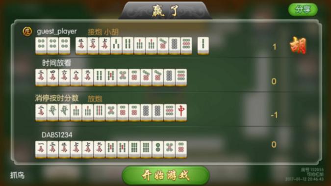 十三张麻将安卓手机版游戏特色